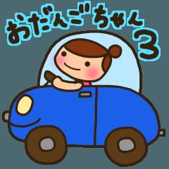 ☆おだんごちゃん3☆おでかけ編