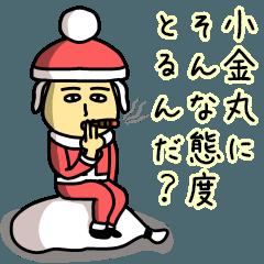 小金丸サンタのクリスマス用名前スタンプ