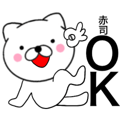 【赤司】が使う主婦が作ったデカ文字ネコ