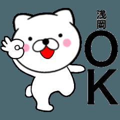 【浅岡】が使う主婦が作ったデカ文字ネコ