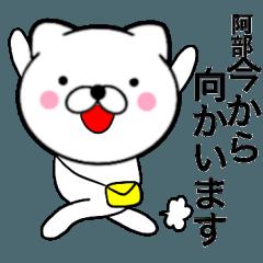 【阿部】が使う主婦が作ったデカ文字ネコ