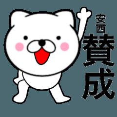 【安西】が使う主婦が作ったデカ文字ネコ