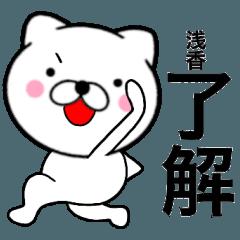 【浅香】が使う主婦が作ったデカ文字ネコ