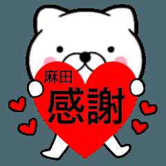 【麻田】が使う主婦が作ったデカ文字ネコ