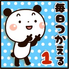 ぱんちゃん 毎日使えるスタンプ1
