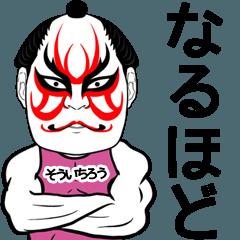 そういちろう用の歌舞伎筋肉なまえスタンプ