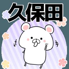 久保田の元気な敬語入名前スタンプ(40個入)