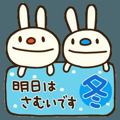 てるてるうさぎ8(冬の言葉)