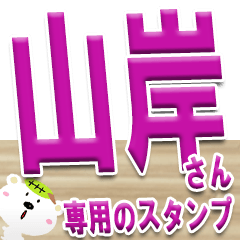 ★山岸さんの名前スタンプ★