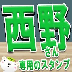 ★西野さんの名前スタンプ★