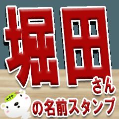 ★堀田さんの名前スタンプ★