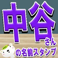 ★中谷さんの名前スタンプ★
