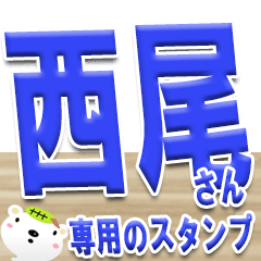 ★西尾さんの名前スタンプ★