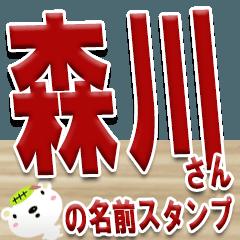 ★森川さんの名前スタンプ★