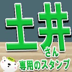 ★土井さんの名前スタンプ★
