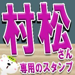 ★村松さんの名前スタンプ★