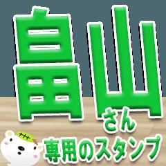 ★畠山さんの名前スタンプ★