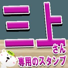 ★三上さんの名前スタンプ★
