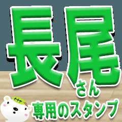 ★長尾さんの名前スタンプ★