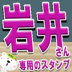 ★岩井さんの名前スタンプ★