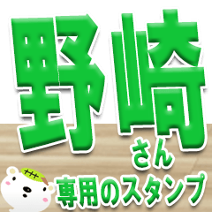 ★野崎さんの名前スタンプ★