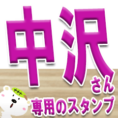 ★中沢さんの名前スタンプ★