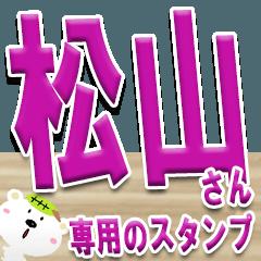 ★松山さんの名前スタンプ★