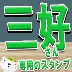 ★三好さんの名前スタンプ★