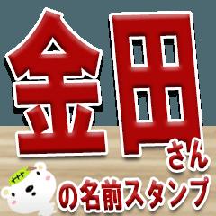 ★金田さんの名前スタンプ★
