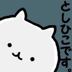 ◆◇ としひこ◇◆ 専用の名前スタンプ