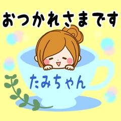 ♦たみちゃん専用スタンプ♦大人かわいい