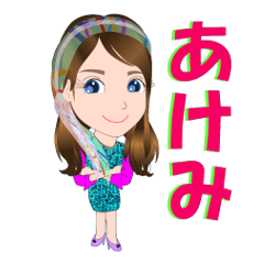 あけみちゃんが【毎日使える】名前スタンプ