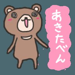 秋田弁めんけークマっこ