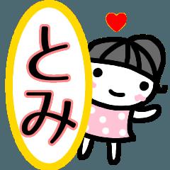 [LINEスタンプ] 名前スタンプ【とみ】あいさつ40個セット (1)