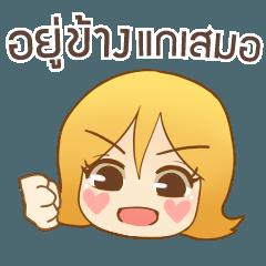 モモちゃん ずっと味方でいてやるよ タイ語