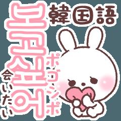 [LINEスタンプ] ❤️すきすぎるうさぎ❤️韓国語の画像(メイン)