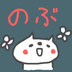 <のぶさん>ねこ基本セット NOBU CAT