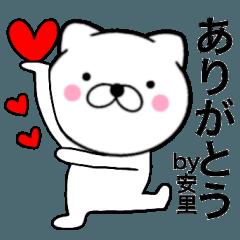 【安里】が使う主婦が作ったデカ文字ネコ2