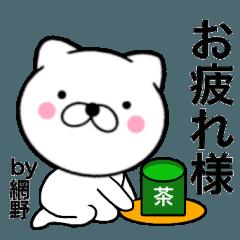 【網野】が使う主婦が作ったデカ文字ネコ