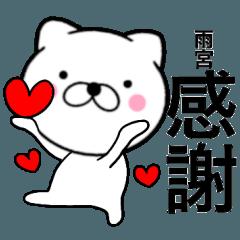 【雨宮】が使う主婦が作ったデカ文字ネコ