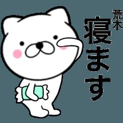 【荒木】が使う主婦が作ったデカ文字ネコ