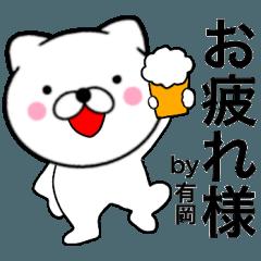 【有岡】が使う主婦が作ったデカ文字ネコ