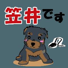 笠井さんが使う名前スタンプ・子犬イラスト