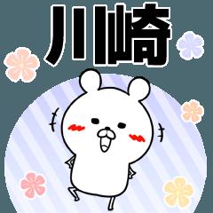 川崎の元気な敬語入り名前スタンプ(40個入)