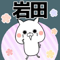 岩田の元気な敬語入り名前スタンプ(40個入)