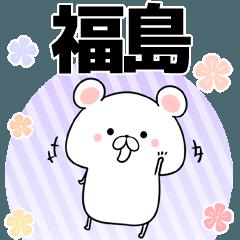 福島の元気な敬語入り名前スタンプ(40個入)