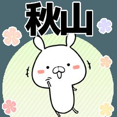 秋山の元気な敬語入り名前スタンプ(40個入)