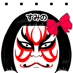 すみのの歌舞伎風のマッチョなまえスタンプ