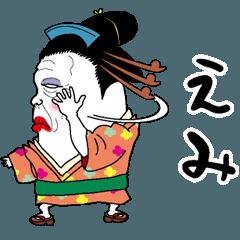 【えみ】芸者すたんぷ