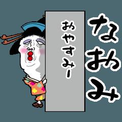【なおみ】芸者すたんぷ